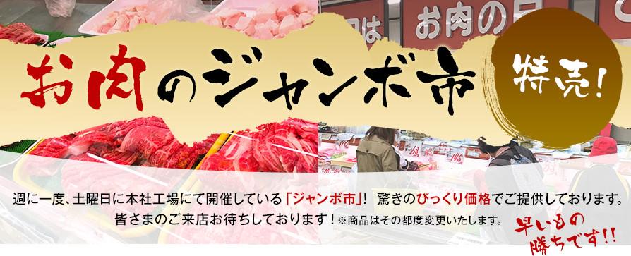 お肉のジャンボ市