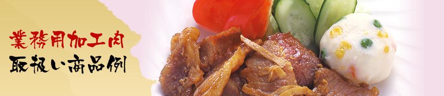 業務用加工肉取扱い商品例